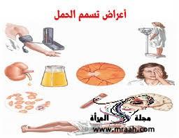 ارتفاع ضغط الدم.. وتسمم الحمل